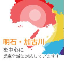 明石・加古川を中心に兵庫全域に対応しています!