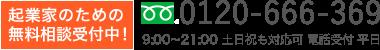 起業家のための無料相談受付中! 0120-666-369 9:00?21:00 土日祝も対応可 電話受付 平日